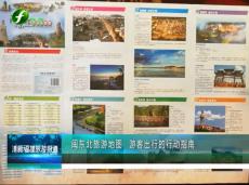 《清新福建旅游报道》闽东北旅游地图 游客出行的行动指南