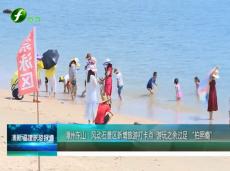 《清新福建旅游报道》漳州东山:风动石景区新增旅游打卡点