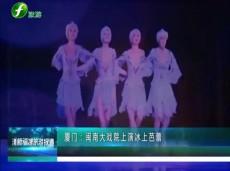 《清新福建旅游报道》南靖:暑期亲子游火爆