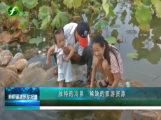 《清新福建旅游报道》独特的冷泉 稀缺的旅游资源