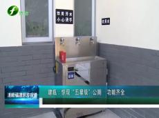 """《清新福建旅游报道》建瓯:惊现""""五星级""""公厕 功能齐全"""