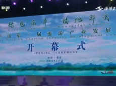 《清新福建旅游报道》南平市第二届旅游产业发展大会在邵武开幕