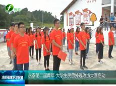 《清新福建旅游报道》永泰第二届青年·大学生民房外观改造大赛启动