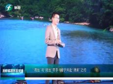"""《清新福建旅游报道》""""海丝""""与""""牵手"""" 闽宁共赴""""清新""""之约"""