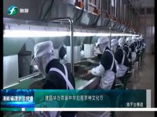 《清新福建旅游报道》建瓯举办首届中华北苑茶神文化节