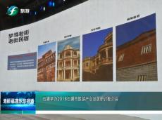 《清新福建旅游报道》石狮举办2018石狮市旅游产业发展研讨推介会