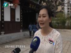 《清新福建旅游报道》百家媒体看尤溪 走进桂峰古民居