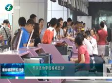 《清新福建旅游报道》节庆活动带旺榕城旅游