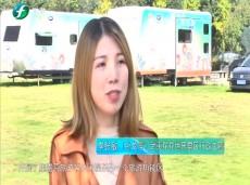 《清新福建旅游报道》10月24日
