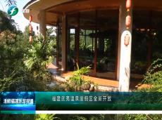 《清新福建旅游报道》福建武夷温泉度假区全新开放