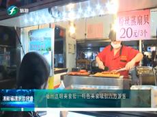 《清新福建旅游报道》福州达明美食街:特色美食吸引八方游客