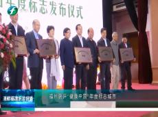 """《清新福建旅游报道》福州获评""""健康中国""""年度标志城市"""