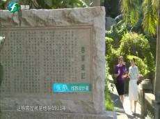 《清新福建旅游报道》清新福建 诗画浦城