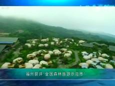 《清新福建旅游报道》福州东街口推出抖音大赛