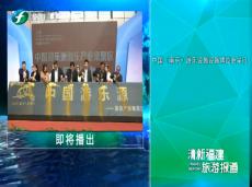 《清新福建旅游报道》中国(南平)游乐设施设备博览会举行