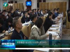 《清新福建旅游报道》首届福建民宿发展论坛在德化成功举办