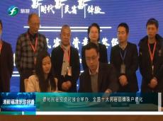 《清新福建旅游报道》德化民宿投资对接会举办
