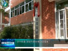 《清新福建旅游报道》2018年厦门旅游市场秩序整治成效显著