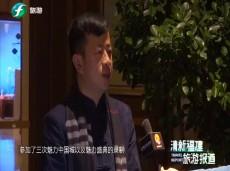 《清新福建旅游报道》春节出境游迎预定高峰
