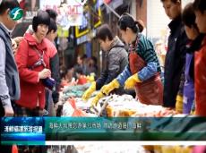 《清新福建旅游报道》海鲜大叔带您游第八市场