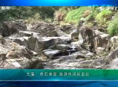 《清新福建旅游报道》尤溪:奇石美景 旅游休闲新去处