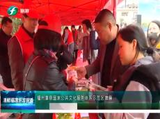 《清新福建旅游报道》福州喜获国家公共文化服务体系示范区牌匾