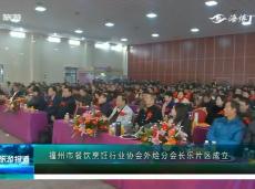 《清新福建旅游报道》福州市餐饮烹饪行业协会外烩分会长乐片区成立