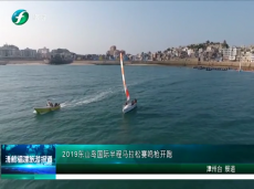 《清新福建旅游报道》2019东山岛国际半程马拉松鸣枪开跑