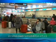 《清新福建旅游报道》2019年春运福建对台发送旅客约25.2万人次