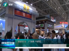 《清新福建旅游报道》探馆海交会:人气满满 产销两旺