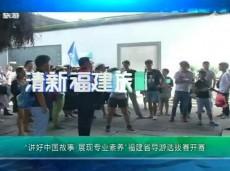 《清新福建旅游报道》全国网络媒体福建行走进建阳