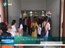 《清新福建旅游报道》文旅融合受热捧 假日市场供需两旺