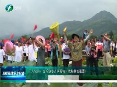 《清新福建旅游报道》三明建莲文化旅游嘉年华开启