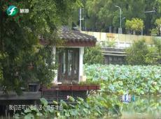 """《清新福建旅游报道》福州:黎明湖公园10月""""亮相"""""""