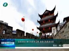 《清新福建旅游报道》龙岩持续打响红色旅游品牌 助推红色旅游发展
