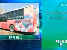 """《清新福建旅游报道》福州古厝主题车厢亮相 公交车上""""赏""""古厝"""