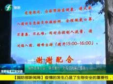 《清新福建文旅报道》福州西湖公园:限流管控 防疫仍为第一要务