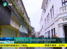《清新福建文旅报道》复苏中的厦门旅游