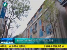 《清新福建文旅报道》福州122个古厝保护提升项目完工