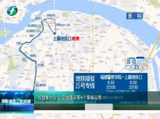 《清新福建文旅报道》学子陆续复课 福州定制公交增至117条