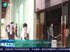 《清新福建文旅报道》厦门有序恢复场所开放和活动举办