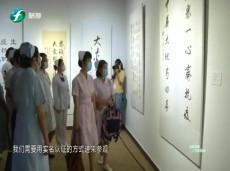 """《清新福建文旅报道》福建55家博物馆""""复工"""""""