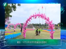 《清新福建文旅报道》莆田:10万只风车带市民重返彩色童年