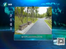 《清新福建文旅报道》福州赤桥公园东侧地块正式开放