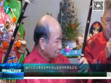 《清新福建文旅报道》福州三坊七巷再现中秋闽山庙会特色民俗文化