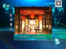 《清新福建文旅报道》福建长假新去处:文化场馆开放夜间时段