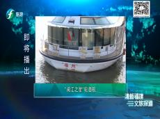 """《清新福建文旅报道》""""闽江之星""""轮首航"""