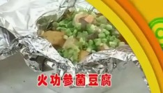 视觉盛宴之火功参菌豆腐