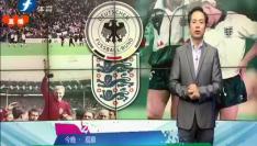 《老文说体育》世界足坛的恩怨情仇