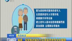 福建:加快推进城乡社区居家养老专业化服务